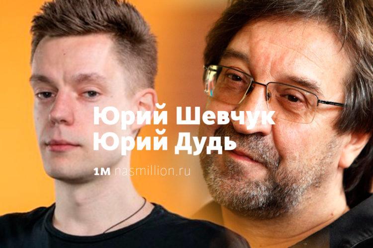 yury_shevchuk_yury_dud_nasmillion_ru