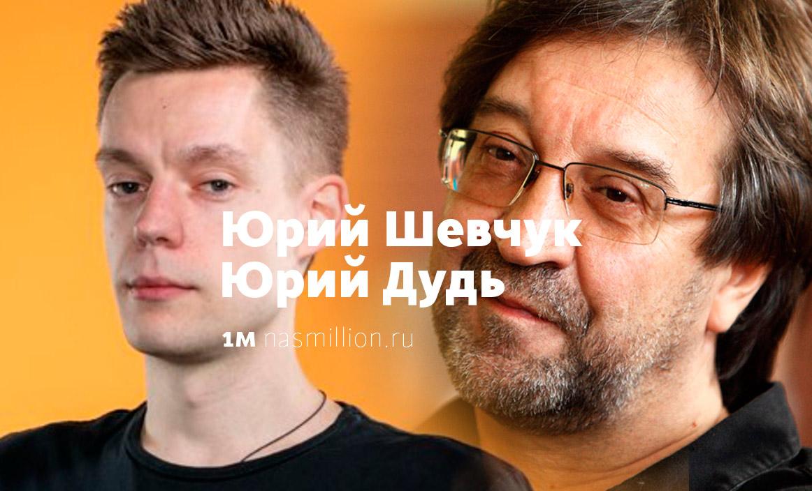 Юрий Шевчук – неожиданный гость на интервью у Юрий Дудь.