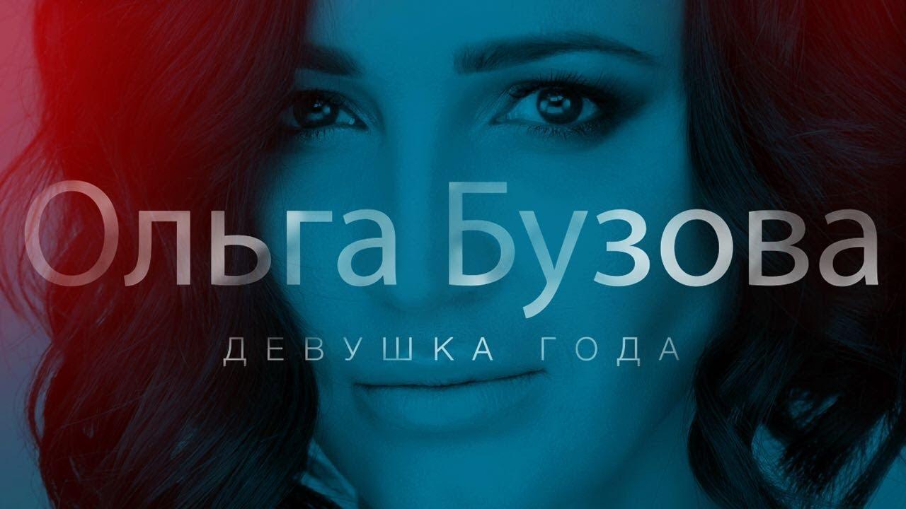 Фильм «Ольга Бузова — Девушка Года». Документальный фильм о Ольге Бузовой.