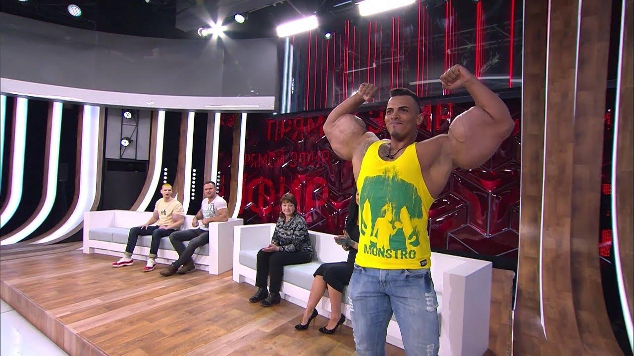 Кирилл Терешин — Руки Базуки и Ромарио Дос Сантос встретились на передаче «Прямой Эфир»
