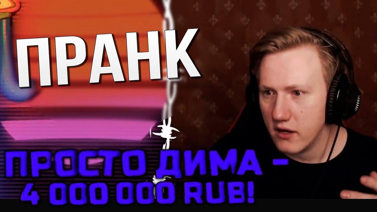 Пранк над Даней Кашиным. Сергей Adamson разыграл Даню Кашина.