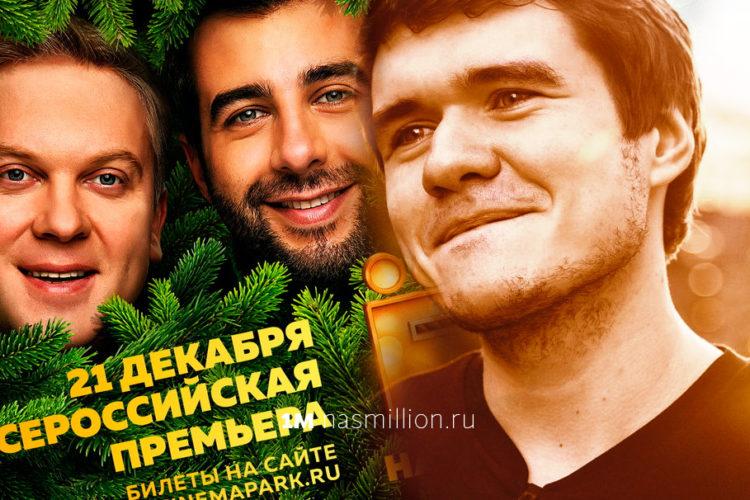 badcomedian_elki_urgant_nasmillion_ru