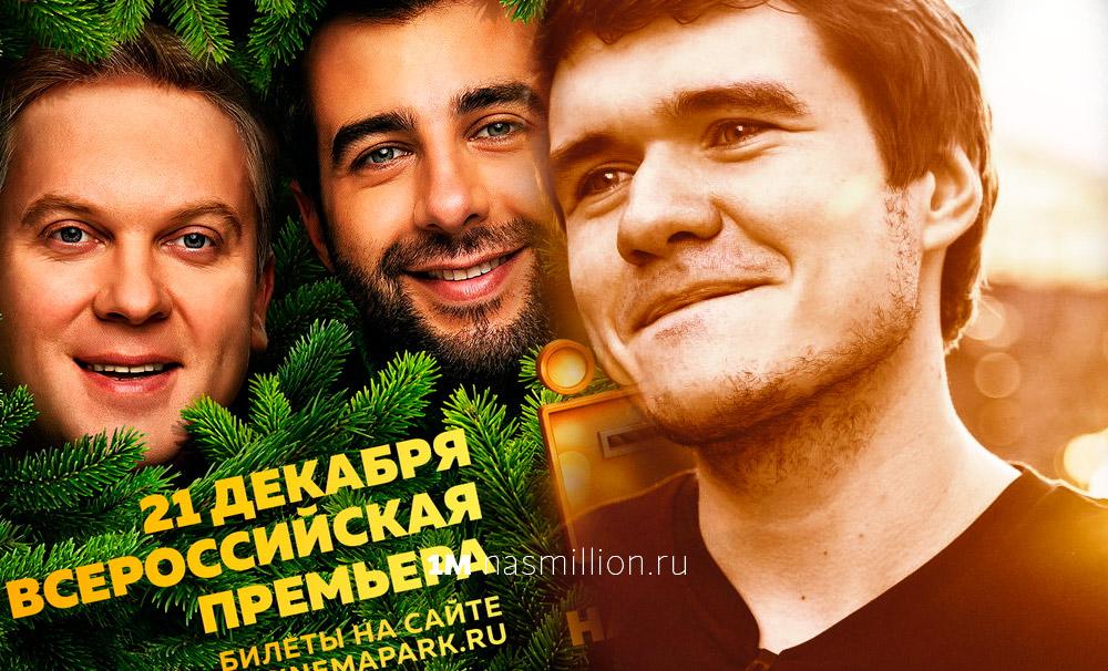 """Новый обзор BadComedian на фильм """"Ёлки 5"""""""