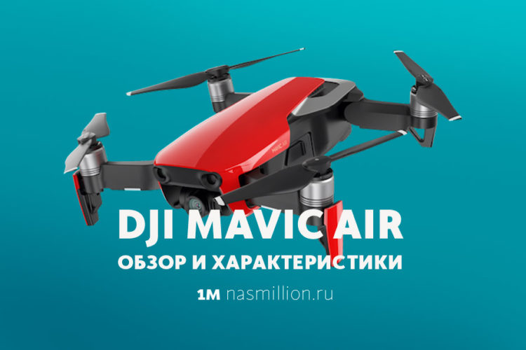 dji_mavic_air_obzor_nasmillion_ru