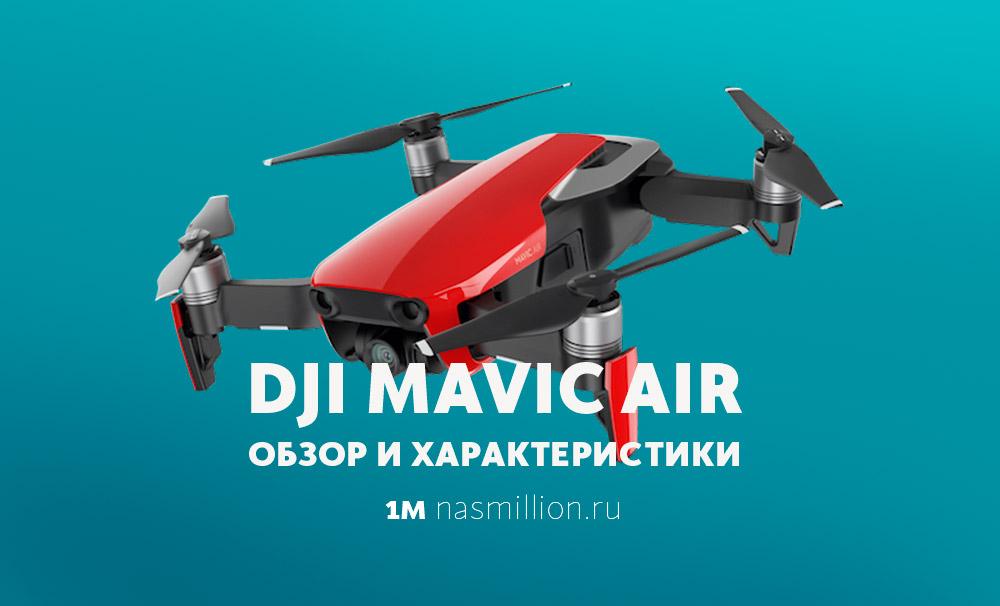 Квадрокоптер Dji Mavic Air — обзор и характеристики. Цена 50000 рублей. Презентация от Wylsacom.