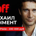 Кирилл Терешин вырубил Алекса Таппера своей фирменной двоечкой.