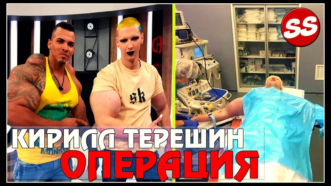 Кирилл Терешин лег на операционный стол. Кирилл Терешин перенес операцию.