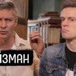 Евгений Ройзман в новом выпуске Юрий Дудь. О Собчак и выборах В.Путина.