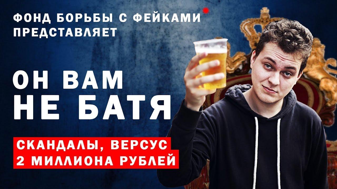 """Хованский прокомментировал новое видео Моргенштерна """"Он Вам не БАТЯ (Последний ответ Хованскому)"""""""