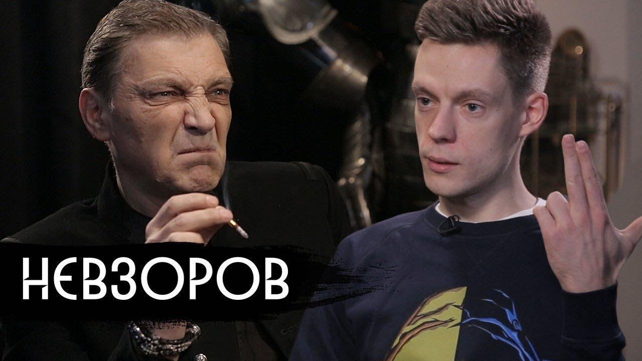 Александр Невзоров и Юрий Дудь. Невзоров доводит до инсульта людей.