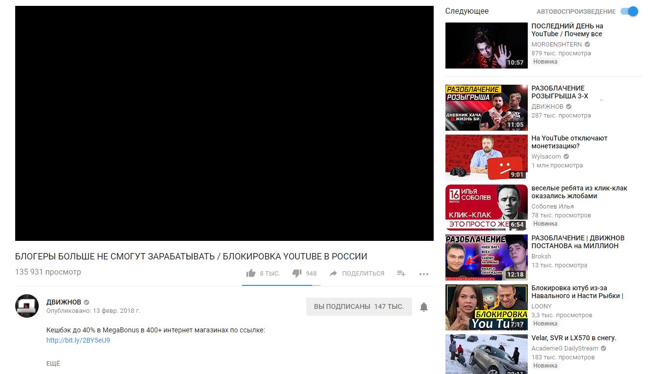 2018-02-14_youtube-zablokirovali