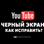 Youtube черный экран, как исправить? Не работает Youtube 15 февраля.