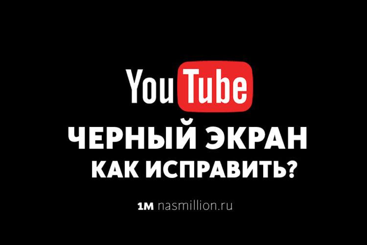 cherniy-ekran-youtube