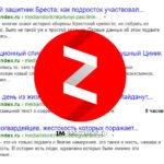 Канал Яндекс-Дзен в поиске Яндекс. Индексация канала.
