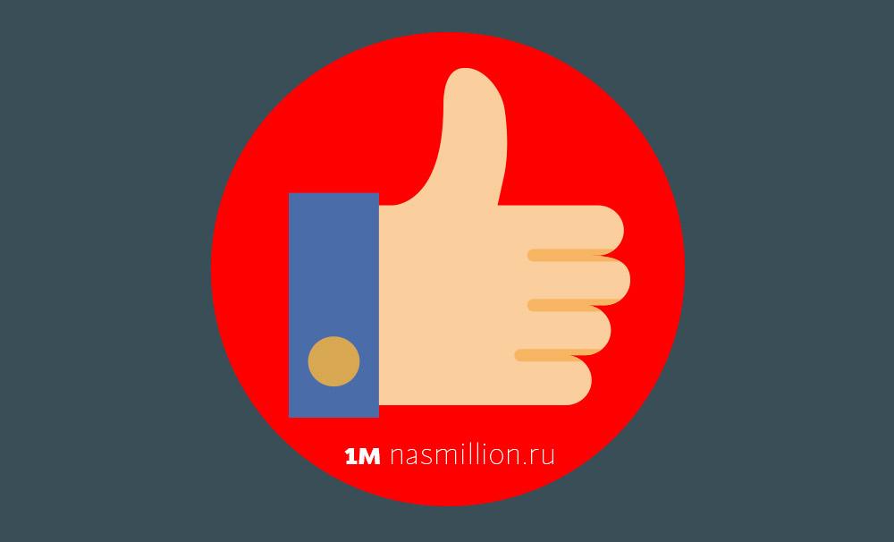 Яндекс-Дзен лайки. На что влияют лайки в Яндекс-Дзен.