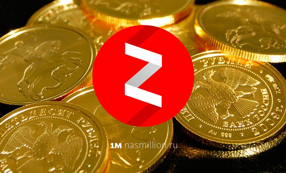 Монетизация Яндекс-Дзен. Как выйти на монетизацию?