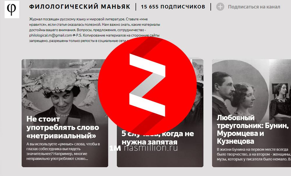 Как оформить канал Яндекс-Дзен. Оформление публикаций Яндекс-Дзен.