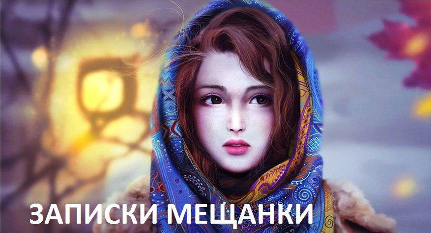 Записки мещанки: канал Яндекс-Дзен. Яндекс-Дзен каталог.