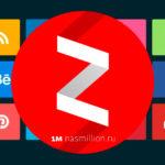 Яндекс-Дзен вводит кнопки поделиться. Кнопки поделиться будут доступны в статьях.