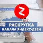 Раскрутка и продвижение канала в Яндекс Дзен: что нужно учесть