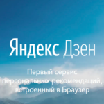 Яндекс Дзен продвижение канала. Как раскрутить канал. Каталог каналов Яндекс Дзен.
