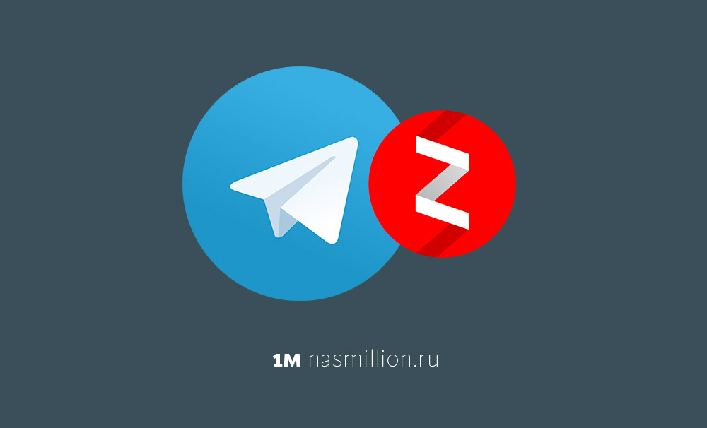 Яндекс-Дзен в Телеграмм. Telegram канал для авторов Яндекс-Дзен.