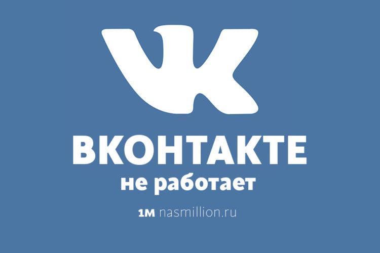 vkontakte-ne-rabotaet-limon