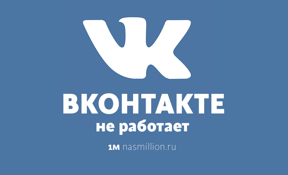Вконтакте не работает 16 февраля. Что с Вконтакте?