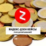 Тропа черного волка: канал Яндекс-Дзен. Каталог Яндекс-Дзен