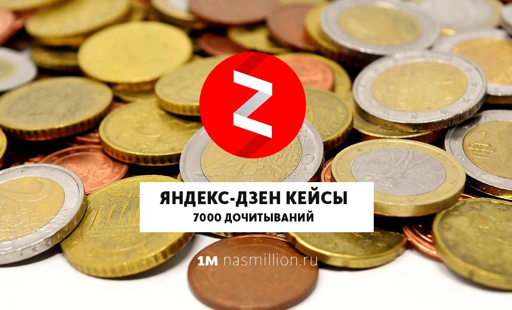 Яндекс-Дзен 7000 дочитываний и включение монетизации. Кейс от автора.