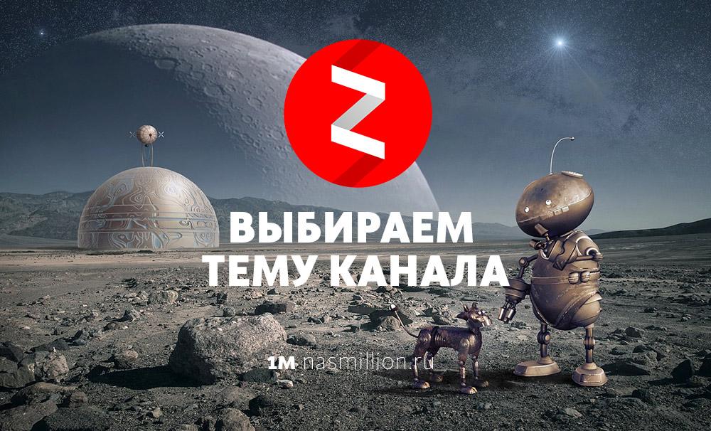 Яндекс-Дзен для авторов. Выбираем тему канала Яндекс-Дзен.