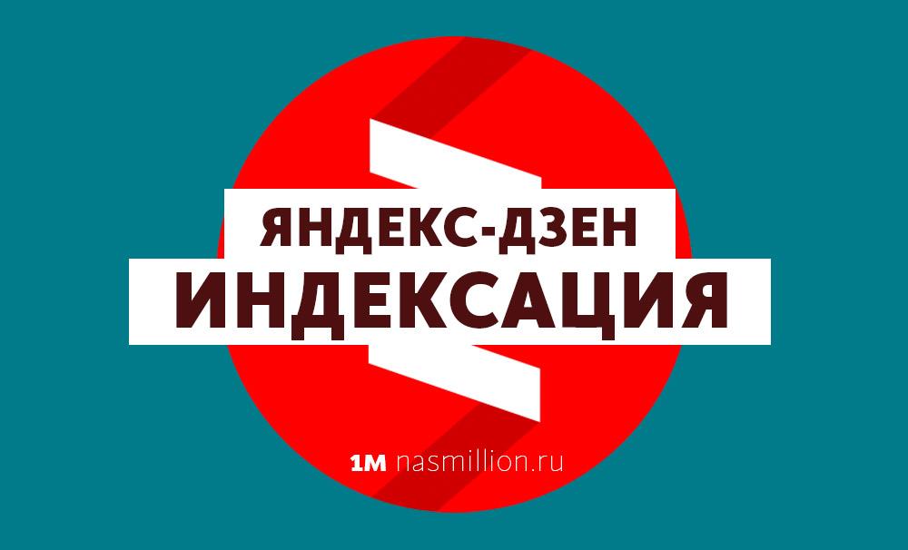Яндекс Дзен начал индексироваться. Индексация каналов Яндекс Дзен.