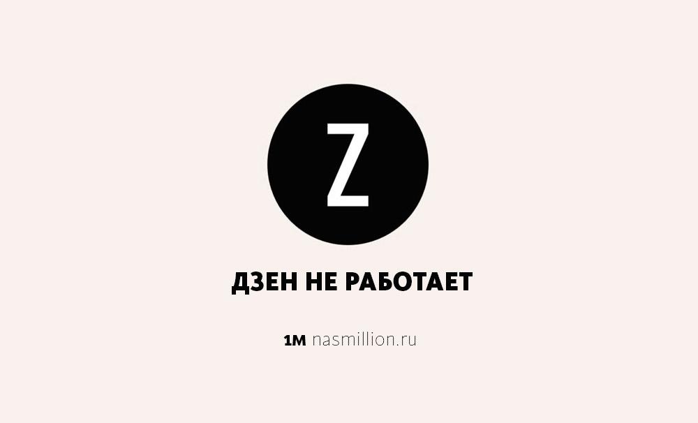 Яндекс-Дзен не работает. Вывод денег приостановлен.