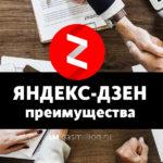 Яндекс Дзен — трафик на сайт и монетизация контента.
