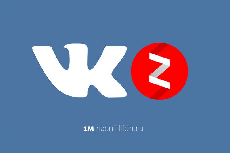 yandex-dzen-vkontakte-dzin