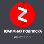 Яндекс-Дзен взаимная подписка. Взаимные лайки Яндекс-Дзен