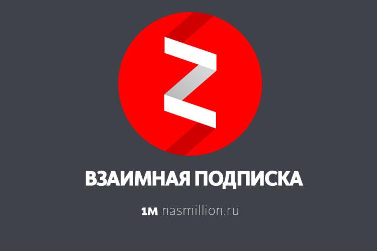 yandex-dzen-vzaimnaya-podpiska