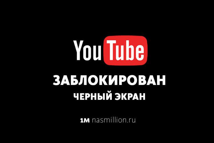 youtube-zablokirovali-cherniy-ekran