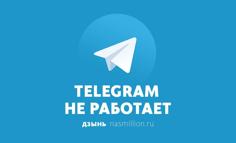 Telegram не работает 29 марта 2018 сообщения не отправляются. Телеграм заблокировали.