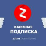 Взаимная подписка и лайки Яндекс-Дзен. Взаимный пиар в Яндекс-Дзен.
