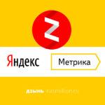 Как добавить счетчик Яндекс-Метрика для канала Яндекс-Дзен. Если не работает счетчик.