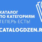 Каталог и топ каналов Яндекс-Дзен. Поиск каналов по категориям и рейтингу.