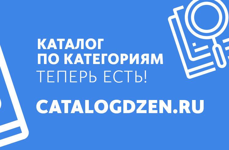 katalog-po-kategoriyam-yandex-dzen