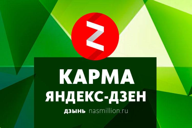 Как поднять Карму Яндекс-Дзен. Карма Яндекс-Дзен.