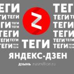 Теги в Яндекс-Дзен для определения тематики. Индексация Яндекс-Дзен.