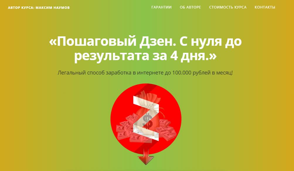 Пошаговый Дзен. С нуля до результата за 4 дня. Как заработать на Яндекс Дзен?