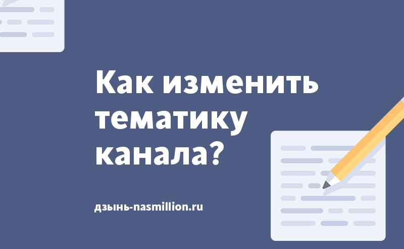 Как изменить тематику Яндекс Дзен. Два способа.