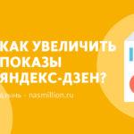 Что делать, если не идут показы Яндекс Дзен? Как увеличить показы.