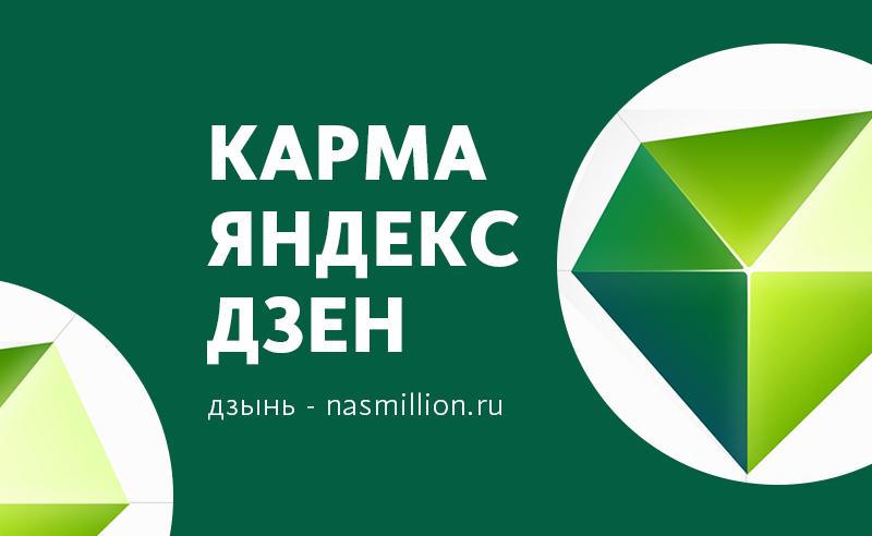 Карма появилась на всех каналах Яндекс-Дзен. Как увеличить карму Яндекс Дзен?
