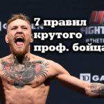 Канал Яндекс-Дзен о смешанных боевых искусствах «Лаборатория MMA». Каталог каналов Яндекс-Дзен